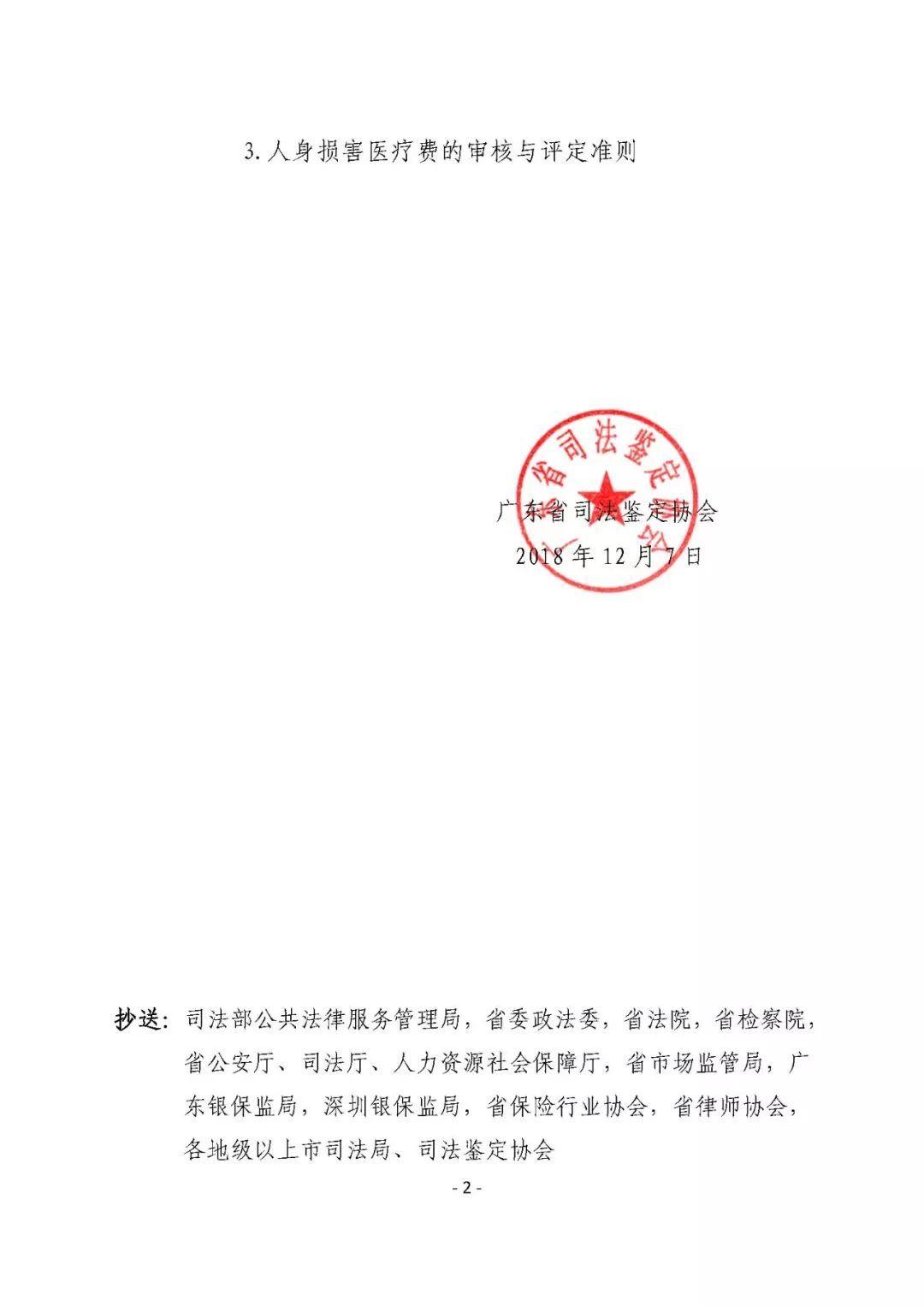 广东省司法鉴定协会 关于发布《法医临床司法鉴定行业指引(修订版)》的通知)》 粤鉴协【2018】31号 2