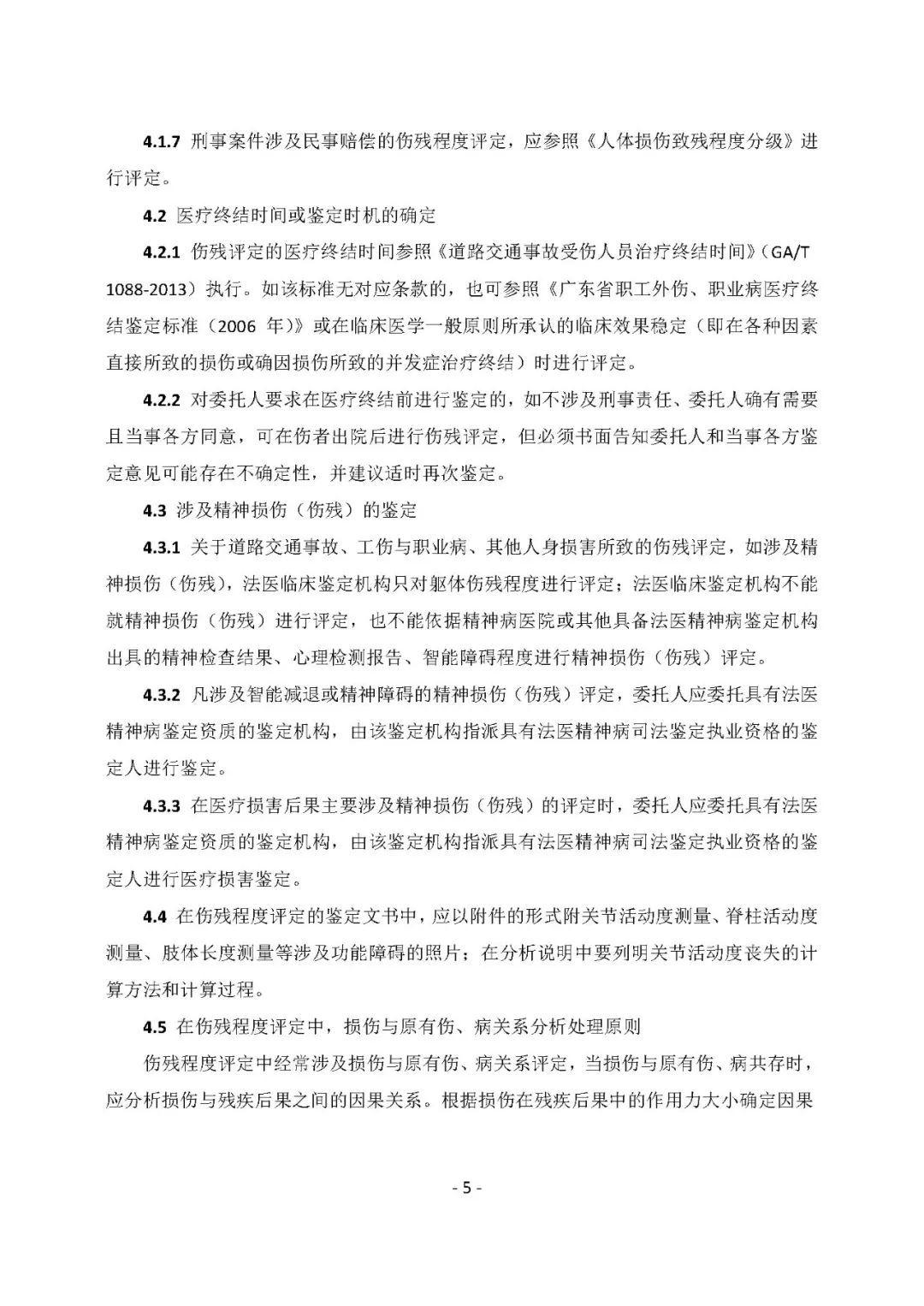 广东省司法鉴定协会 关于发布《法医临床司法鉴定行业指引(修订版)》的通知)》 粤鉴协【2018】31号 5