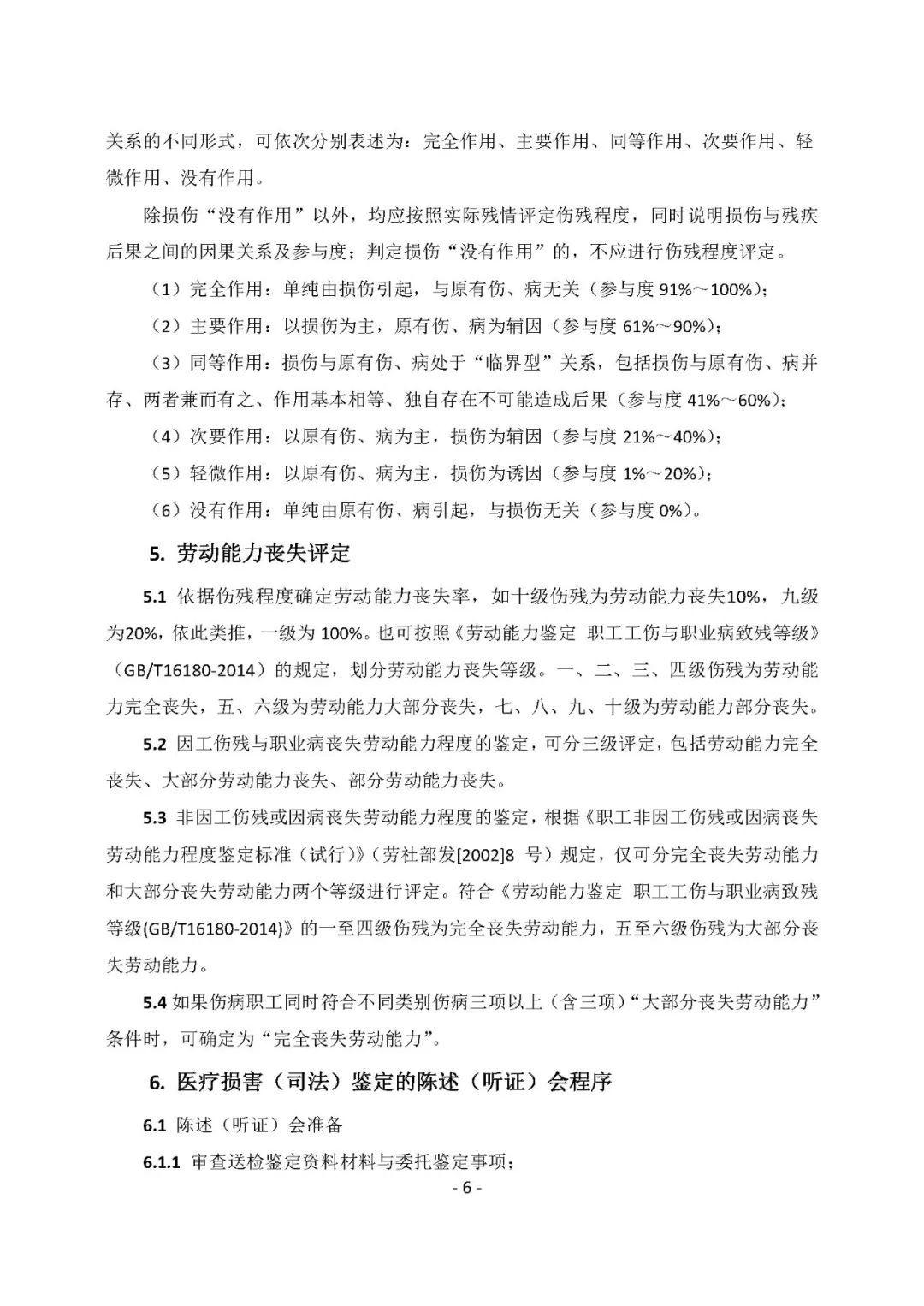 广东省司法鉴定协会 关于发布《法医临床司法鉴定行业指引(修订版)》的通知)》 粤鉴协【2018】31号 6